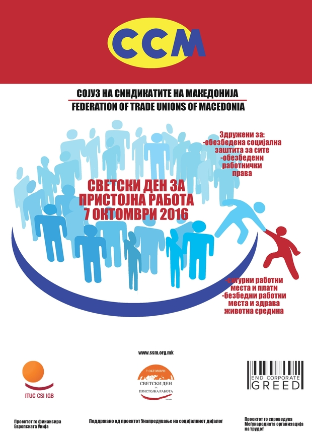 World day of decent work press release federation of trade unions the federation of trade unions of macedonia this year shall actively be involved in mobilizing to mark the world day for decent work thecheapjerseys Gallery